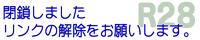 仁王×柳生オンリ−イベント R28
